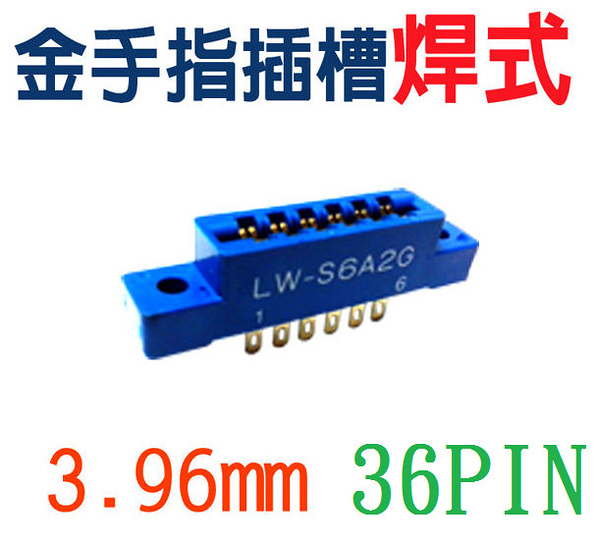 [ 中將3C ]  PCB連接座(Slot)   金手指插槽  焊式  36PIN   ( S36A-2G )