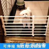 寵物圍欄 免打孔小型犬寵物隔離門狗狗擋門柵欄圍欄室內廚房陽台護欄可拆卸 MKS 微微家飾
