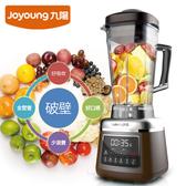 展示出清!! Joyoung 九陽 全營養精萃調理機 JYL-Y8M ★7種智慧程序享受百種美味