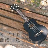 尤克里里21寸初學者烏克麗麗四弦琴小吉他尤里克克 ys3458『伊人雅舍』