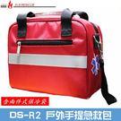 DS-R2型 手提式迷你急救包 →含保冷袋 可當保健箱/醫療箱