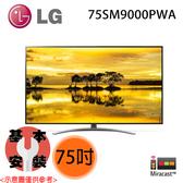 【LG樂金】LG 75吋 一奈米4K物聯網電視 75SM9000PWA 送貨到府+基本安裝