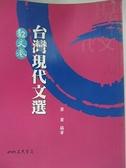 【書寶二手書T1/大學文學_EV3】台灣現代文選(散文卷)_蕭蕭
