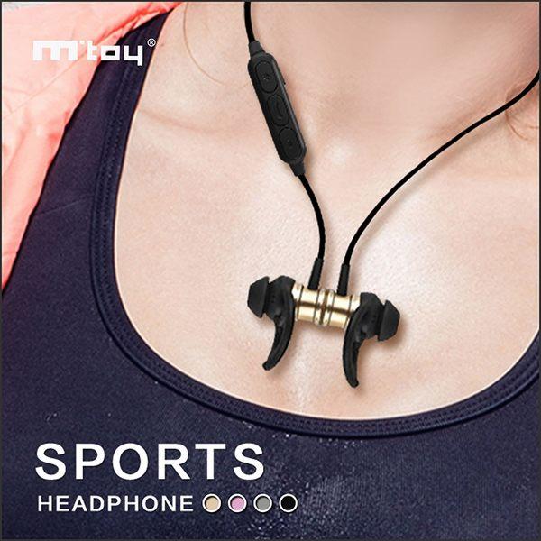 藍芽耳機 防水運動藍芽耳機 運動藍芽耳機【BF0020】網友激推 磁吸 頸掛式 入耳 運動必備