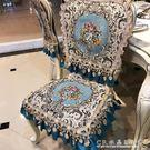 餐桌布凳子套罩家用椅套坐墊防滑四季通用奢華定做 水晶鞋坊YXS