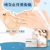 吸汗貼 日本隱形止汗貼腳底腋下貼紙吸汗透明超薄持久防臭女男士孕婦可用