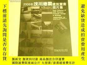 二手書博民逛書店罕見2008年汶川地震建築震害圖片集8785 中國建築科學研究院