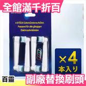 【小福部屋】日本 百靈 Braun 歐樂B 副廠替換刷頭 EB17-4 電動牙刷刷頭 多件優惠【新品上架】