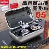 Mifo 魔浪 O5 專業版 高音質藍芽耳機 迷你藍牙耳機 完勝Air Pods IPX7防水 藍牙耳機