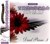 百萬雙鋼琴演奏曲 國語精選 第3輯 CD 免運 (購潮8)