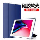 平板套 ipad軟矽膠保護殼蘋果平板電腦air2 mini3 9.7寸薄皮套4全包【全館九折】