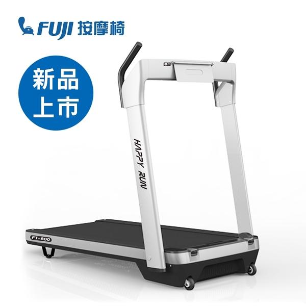 FUJI富士 Happy Run 樂跑機 FT-800P 電動跑步機