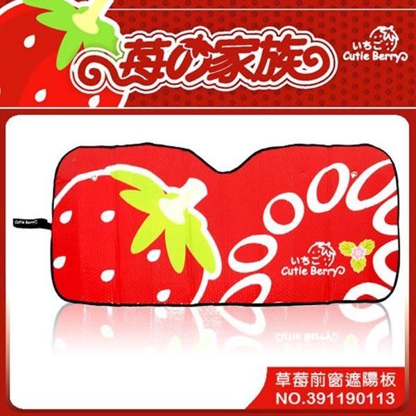 車之嚴選 cars_go 汽車用品【90113】Cutie Berry 草莓圖案 前窗氣泡遮陽板 簾