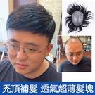 14x19公分下標區 3D隱形 全黏式補髮塊全光頭可戴 男仕假髮 禿頭 100%真髮 可染燙修剪【RT62】