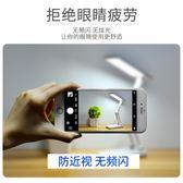 寢室USB多功能兩用學習護眼燈【熊貓本】