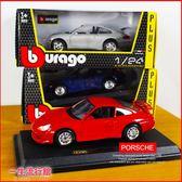 《最後5個》保時捷 PORSCHE 跑車 模型車 汽車 玩具 模型 1:24 (非7-11款) D61064
