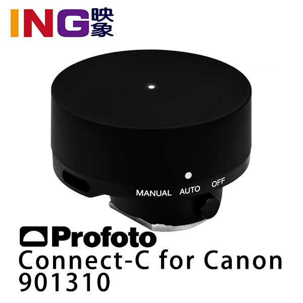 Profoto Connect-C for Canon 無按鍵引閃器 901310 觸發器 兼容Profoto AirTTL閃光燈