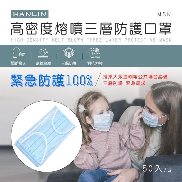 【風雅小舖】HANLIN-MSK 高密度熔噴三層防護口罩(此商品非醫療級口罩)