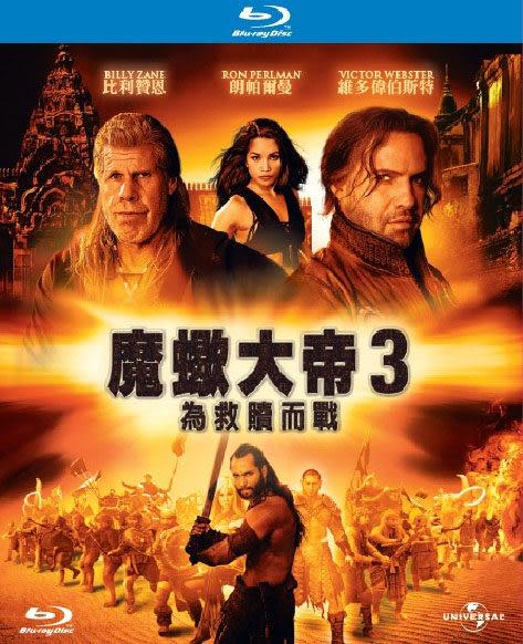 魔蠍大帝3 為救贖而戰 藍光BD Scorpion King3 Battle For Redemption比利贊恩朗帕爾曼維多偉伯斯特