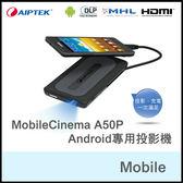 ▼天瀚 Aiptek MobileCinema A50P 微型投影機/ASUS Padfone 2 A68/Meizu MX/MX2/OPPO Find 3
