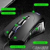 游戲機械滑鼠有線電競台式電腦筆記本usb滑鼠 概念3C旗艦店