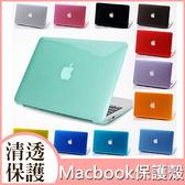 蘋果 Macbook 筆電殼 Air Pro Retina 11吋 15吋 13吋 保護殼 Macbook殼 蘋果筆電 殼
