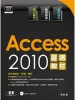 二手書《Access 2010嚴選教材!資料庫建立.管理.應用(附光碟)》 R2Y ISBN:9789862763698