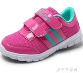 女童運動鞋春夏網面透氣休閒鞋學生跑步鞋兒童鞋子 千千女鞋