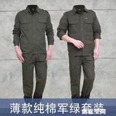 夏季工作服套裝男長袖薄款透氣耐磨防燙電焊汽修工地工程勞保服裝【創意新品】