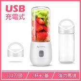 免運★USB充電式榨汁杯 (榨汁機 果汁機 女友禮物)