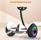 森旅智能電動雙輪學生平衡車電動有扶手越野10吋代步神器平行車 快速出貨