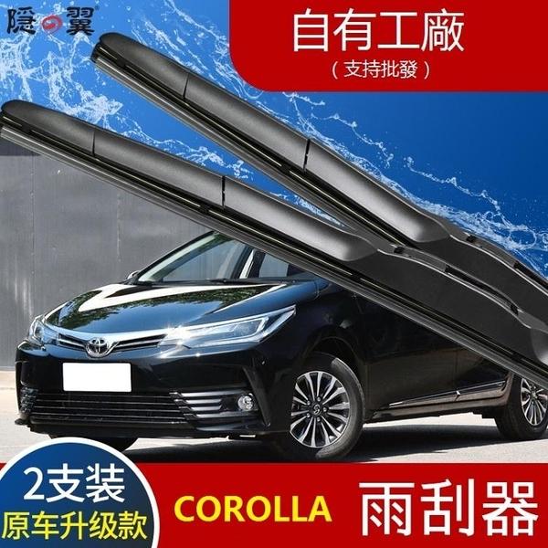 Toyota適配豐田Corolla Altis雨刷器片07-10-12年13-14-16-17款15膠條雨刷 叮噹百貨