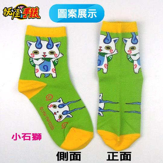 妖怪手錶 小石獅 童襪 短襪 YW-S2203 ~DK襪子毛巾大王