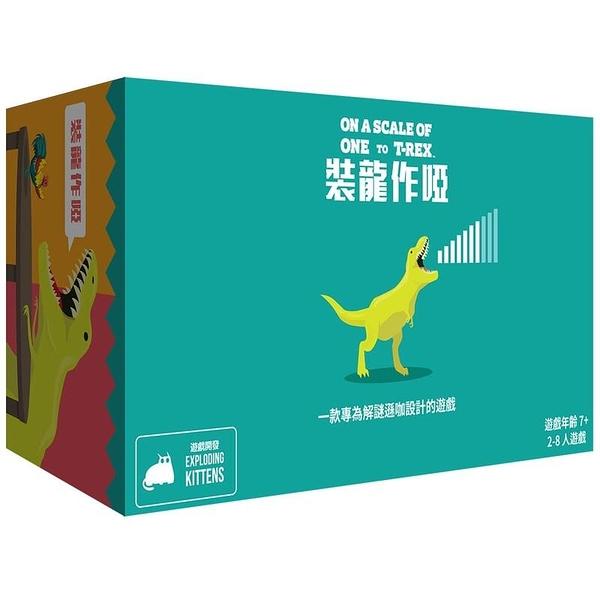 『高雄龐奇桌遊』 裝龍作啞 繁體中文版 ON A SCALE OF ONE TO T REX 繁體中文版 正版桌上遊戲專賣店