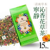【德國農莊 B&G Tea Bar】寧靜沁香花草茶-典藏版茶包盒 (2.5g*15包)