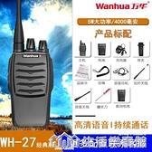 萬華對講機手持機WH27對講機民用公里戶外無線大功率對講手持對講 生活樂事館