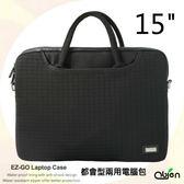 海思-【OBIEN】 側背/手提輕便兩用都會型筆電包-15吋(黑色) 可放 MAC PRO 15吋 iPad 多收納隔層