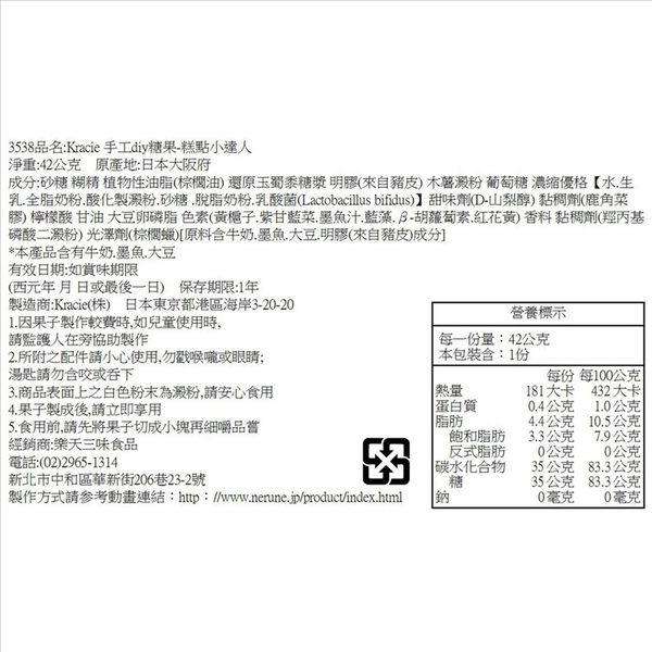 可利斯甜品屋組合葡萄蘇打 42g【4901551353538】(婦幼寶貝)