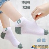 兒童襪子夏季春秋薄款純棉中大男童短襪透氣女孩學生寶寶船襪夏天【勇敢者】