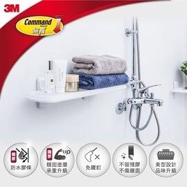 【3M】無痕 防水收納系列 置物板 浴室收納