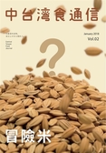 中台灣食通信 冬季號/2018 第2期:冒險米