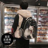 寵物外出包攜帶透氣太空背包透明包【聚寶屋】
