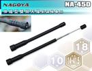 《飛翔無線》NAGOYA NA-450 伸縮型 雙頻天線 對講機專用〔全長14~41.5cm 台灣製造〕