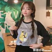 七分袖上衣女新款春秋學生韓版寬鬆拼色插肩袖T恤打底衫體恤 蘇菲小店