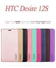 88柑仔店---Hanman韓曼Minor米諾HTC Desire12S翻蓋隱形磁扣手機皮套D12S手機保護套殼5.7吋