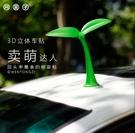 小樹苗 小豆苗 車頂裝飾貼 小葉子 搖擺葉子 找車神器 惡魔角 裝飾貼機車 汽車裝飾