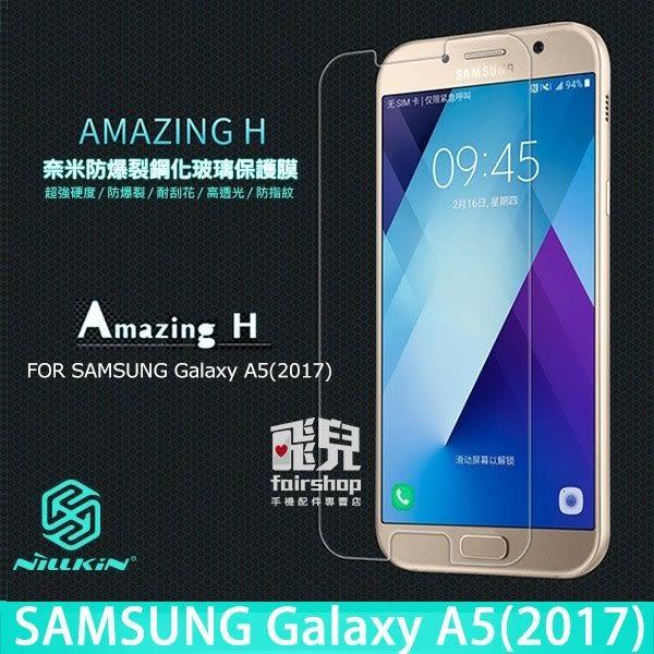【妃凡】NILLKIN Samsung Galaxy A5(2017) Amazing H 防爆鋼化玻璃貼 9H (K)