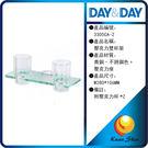 day&day日日家居生活精品 3305CA-2 壓克力雙杯架