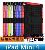 【妃航】iPad mini 4 輪胎紋/盔甲 二合一/組合式 防摔/防滑/防震 支架 平板 TPU 軟殼+硬殼/保護殼