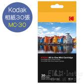 菲林因斯特《 Kodak MC-30相紙 30張入 》 柯達 相印機 拍立得相機 PM-220 MS-210 專用相紙